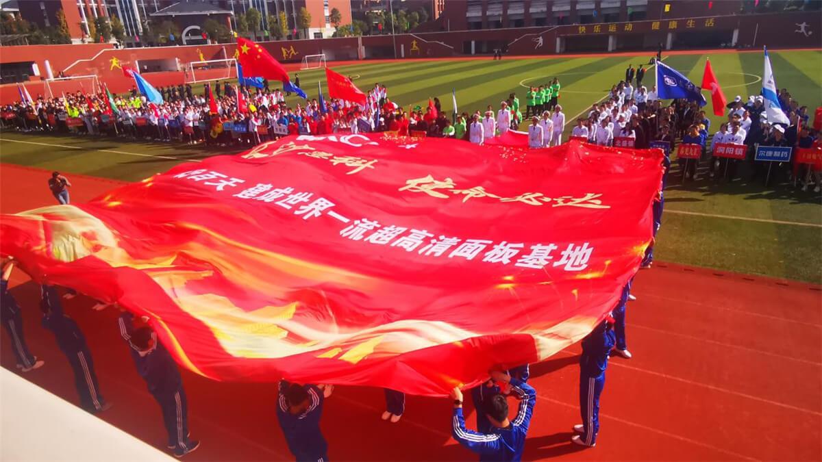 浏阳市经开区(高新区)首届职工运动会